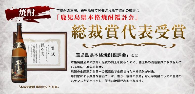 本坊酒造の焼酎は鹿児島県本格焼酎鑑評会総裁賞代表受賞