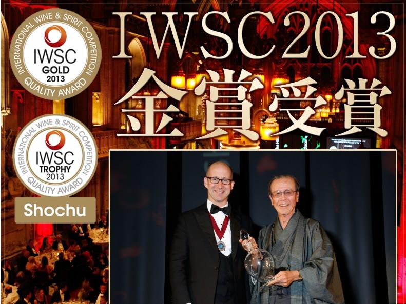 IWSC2013金賞受賞