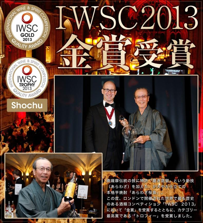 あらわざのIWSC2013授賞式の様子