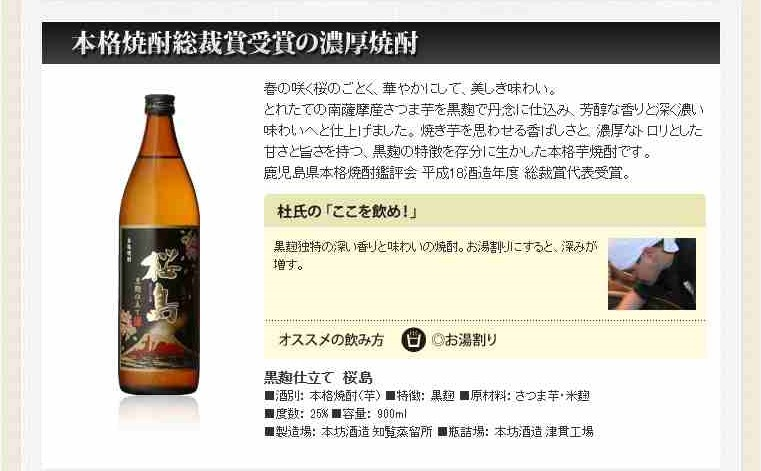 黒麹仕立て桜島