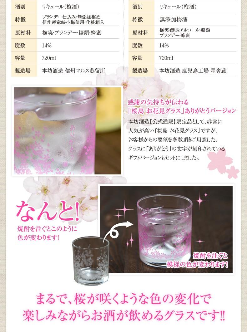 まるで、桜が咲くような色の変化で楽しみながらお酒が飲めるグラスです