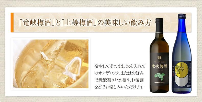 『竜峡梅酒』と『上等梅酒』の美味しい飲み方