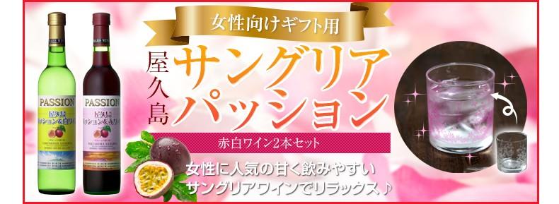 女性向けギフト『屋久島サングリアパッション』