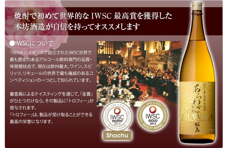 焼酎で初めてIWSC最高賞を受賞した本坊酒造