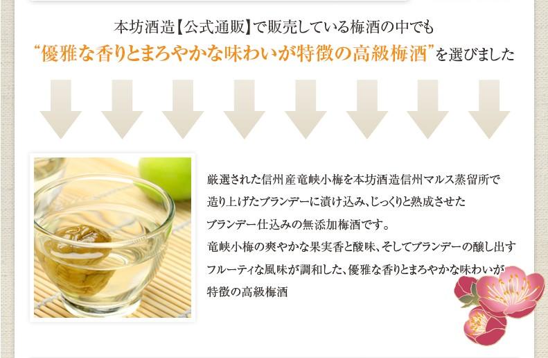 優雅な香りとまろやかな味わいが特徴の高級梅酒