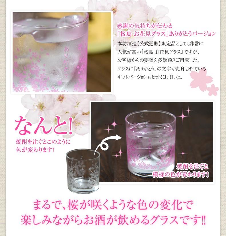 まるで、桜が咲くような色の変化で楽しみながらお酒が飲めるグラス