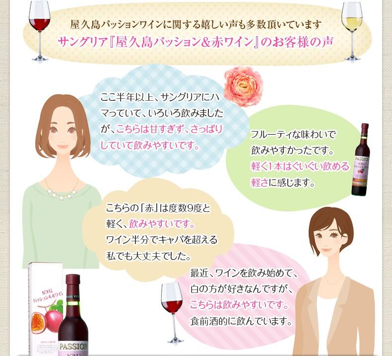 屋久島パッション&赤ワイン