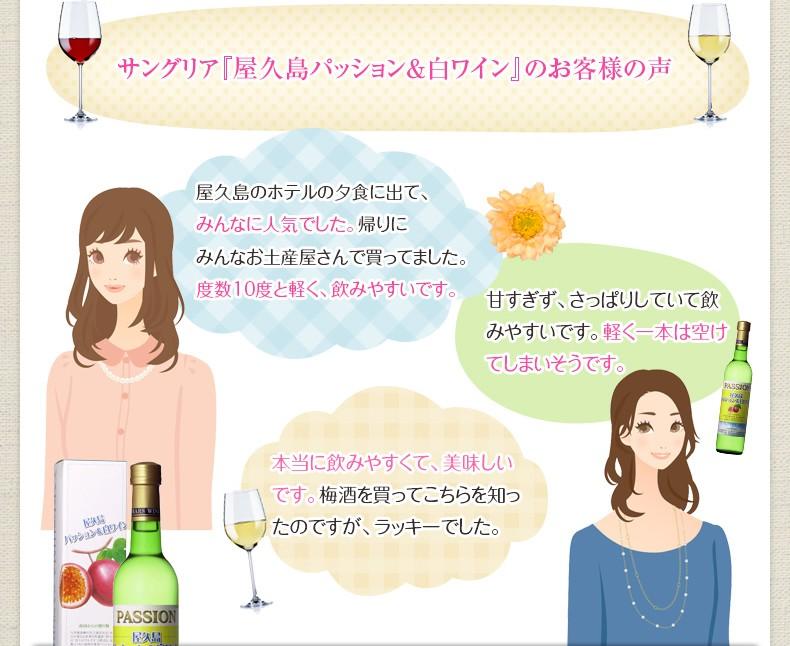 屋久島パッション&白ワイン