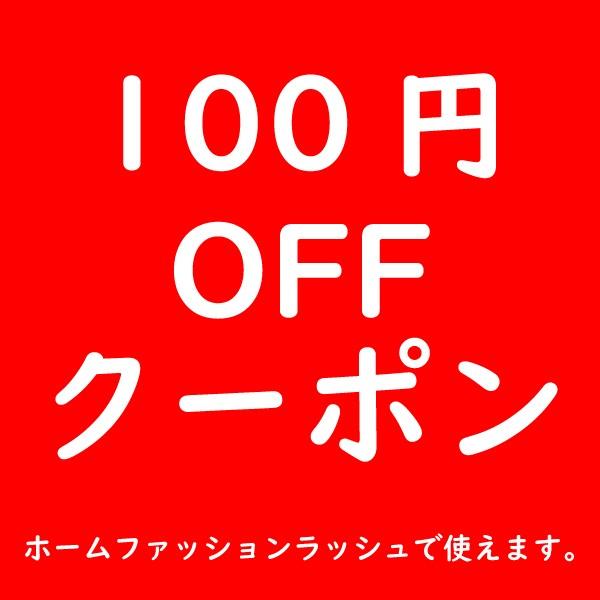 ホームファッションラッシュで使える100円offクーポン