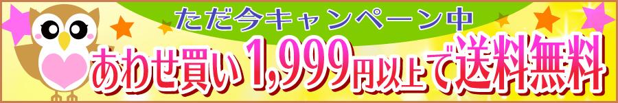 あわせ買い1999円