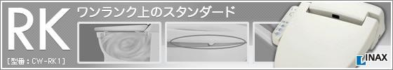 INAX シャワートイレ RKシリーズ