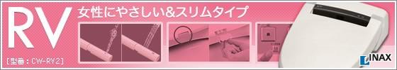 INAX シャワートイレ RVシリーズ
