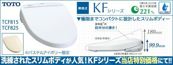 TOTO ウォシュレット KFシリーズ