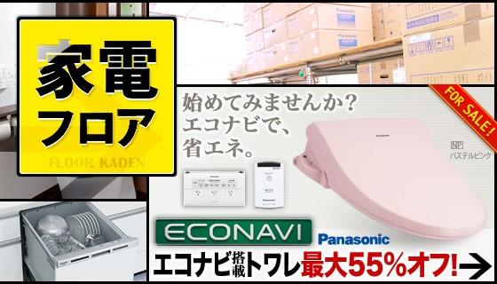 家電フロア|エコナビ搭載ウォシュレットが最大55%オフ!