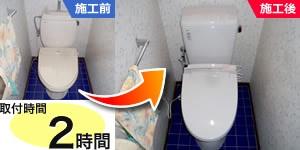トイレ施工前 施工後