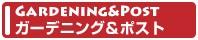 庭・ガーデニング・ポスト