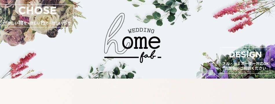 HOME FAB ウェディング