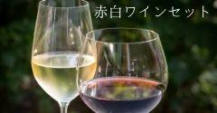 赤白ワイン 銘醸ワイナリー お買い得2本セット