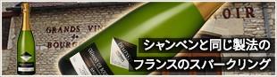 シャンペンと同じ製法のフランスのスパークリング