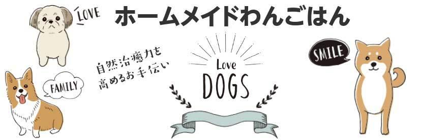 犬の手作り食 ドッグフード専門店 ホームメイドWanごはん