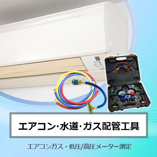 エアコン 空調工具 マニーホールド