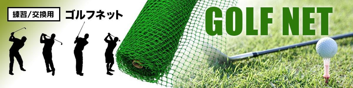 ゴルフネット スポーツネット 練習ネット