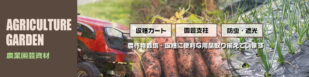 農業資材 わらサラバー 防虫ネット 園芸支柱