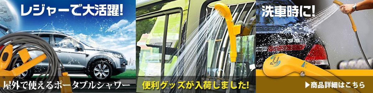 ハンドシャワー アウトドア レジャー用品