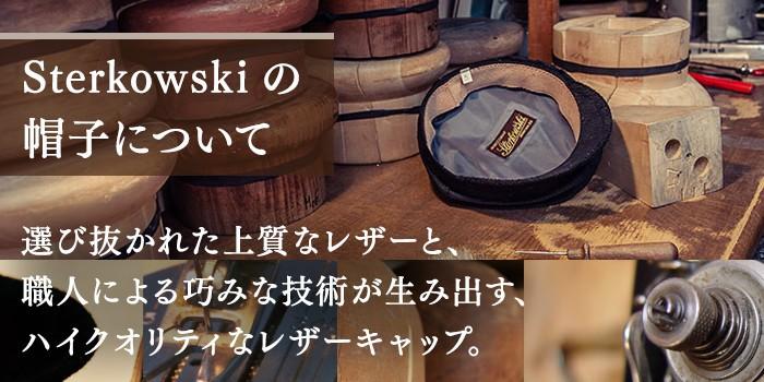 Sterkowski(ステルコフスキー)の帽子について