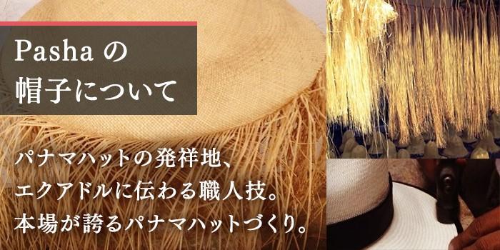 Pasha(パシャ)の帽子について