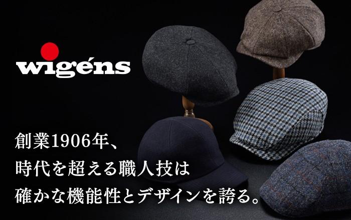 Wigens(ヴィゲーンズ)