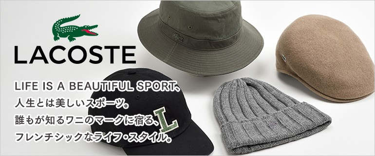 LACOSTE(ラコステ)