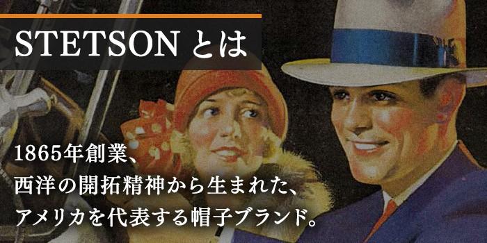 STETSON(ステットソン)とは