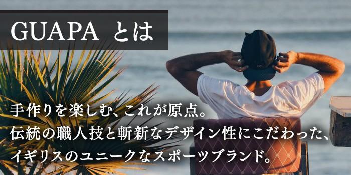 GUAPA(グアパ)とは