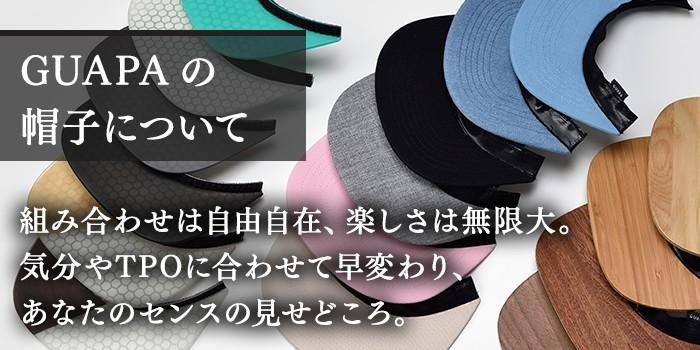 GUAPA(グアパ)の帽子について