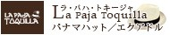 La Paja Toquilla(ラ・パハ・トキージャ)