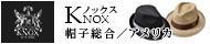 KNOX(ノックス)
