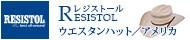 RESISTOL(レジストール)