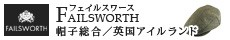FAILSWORTH一覧