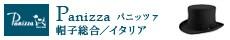 Panizza一覧