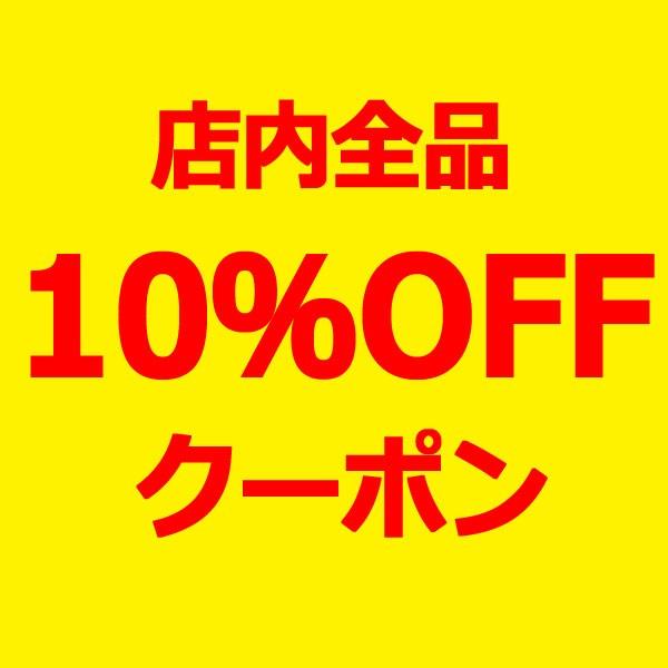 【全品10%OFFクーポン】