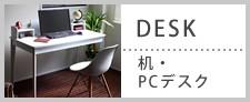 DESK机・PCデスク
