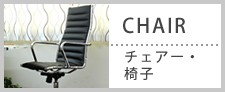 CHAIRチェアー・椅子