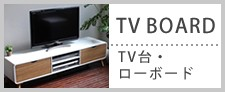 TV BOARDTV台・ローボード