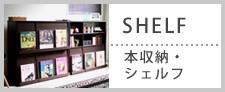 SHELF本収納・シェルフ