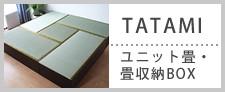 TATAMIユニット畳・畳収納BOX