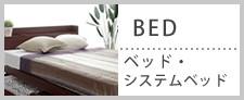 BEDベッド・システムベッド