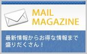 MAIL MAGAZINE 最新情報からお得な情報まで盛りだくさん!