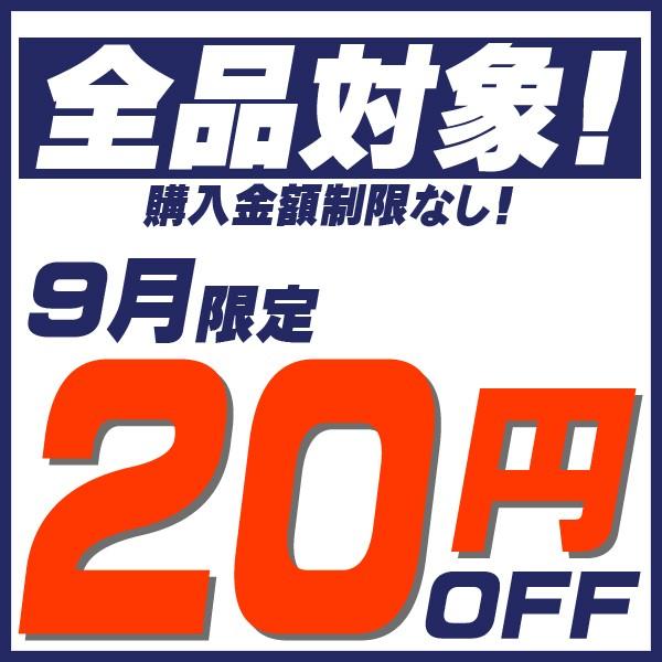【HOMETEC】9月限定全品対象20円OFFクーポン