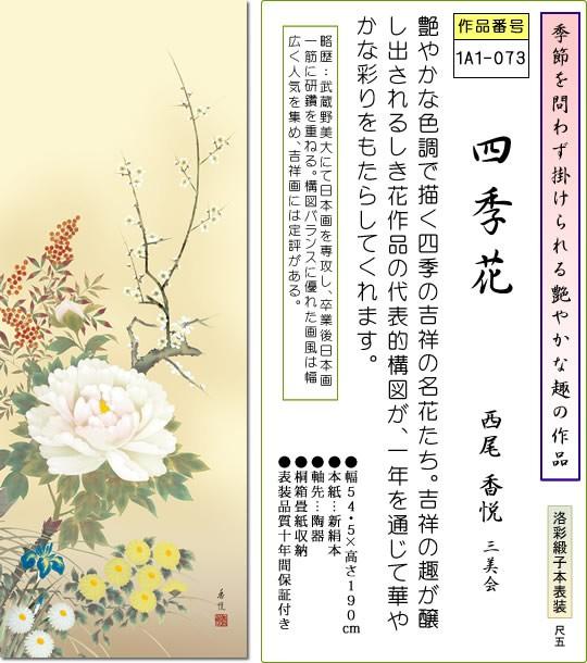 年中掛 掛け軸-四季花/西尾香悦(尺五)床の間 和室 モダン オシャレ 高級 かけじく 表装 壁掛け 飾り